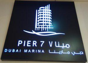 """Снимка 1, Ресторант """"Pier 7"""", Дубай"""